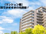 【マンション編】2019年版、東京でおすすめできる光回線ランキング!