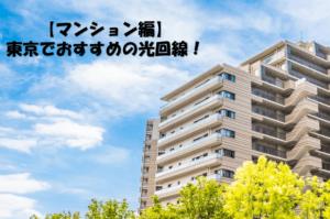 【マンション編】2020年版、東京でおすすめできる光回線ランキング!