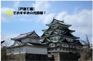 【戸建て編】愛知県でおすすめのインターネットのランキングを発表!