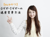 【au one net】auひかり10ギガ・5ギガへの速度変更はどうすれば良いのか?