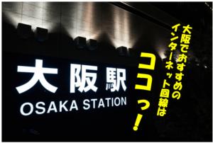 【戸建て】大阪の戸建てでおすすめのインターネット回線ランキング!