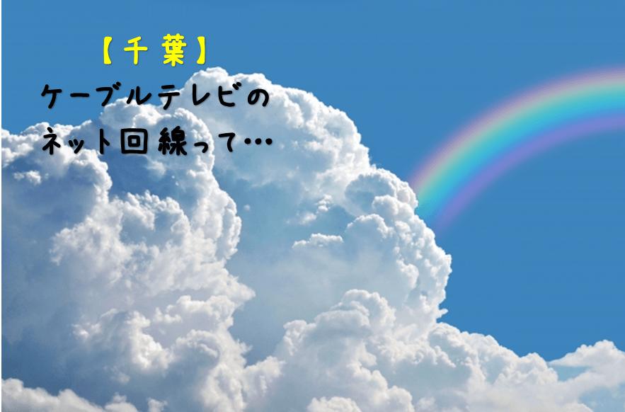 千葉のケーブルTVのインターネット回線の速度・料金を徹底解剖!