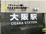 【大阪編】マンションでおすすめのインターネット回線は●●光だ!