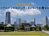 神奈川のケーブルTVインターネットがお得なのか徹底解明!