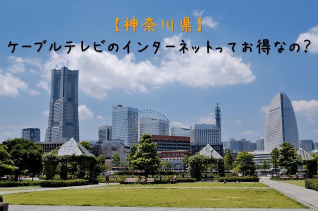 神奈川のケーブルテレビ『そのインターネットはお得?』を徹底解明!