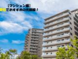 【マンション編】愛知県で最もおすすめな光回線は〇〇光だ!