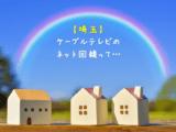 埼玉のケーブルテレビのネット回線はどうなの?速度・料金を徹底検証!