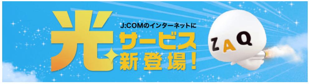 JCOMでインターネット光サービスが登場
