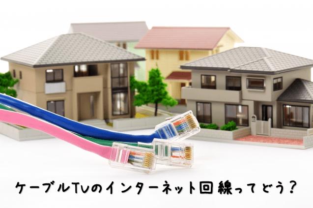 東京のケーブルTVインターネット回線ってどうなの?おすすめできる?