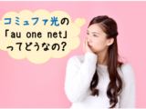「au one netのコミュファ光コース」って本当にお得?徹底調査!