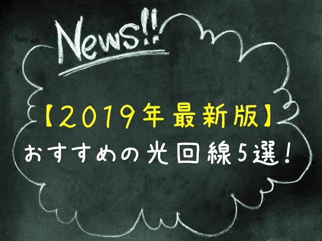 【2019年最新版】光回線の選び方と、おすすめの光回線5つを紹介!