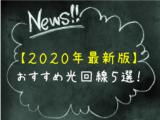 【2020年最新版】光回線の選び方と、おすすめの光回線5つを紹介!