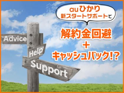 新しいauひかり新スタートサポートで解約金回避+キャッシュバック!?