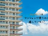 【徹底検証】auひかりはマンションで使うのに適しているのか!?
