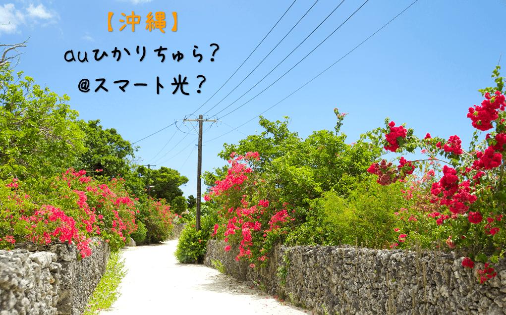 auひかりちゅらはどうなの?沖縄なら@スマート光も選択肢の一つ!