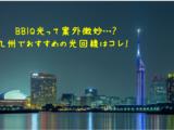 BBIQ光って案外微妙…?九州地方でおすすめの光回線を紹介!