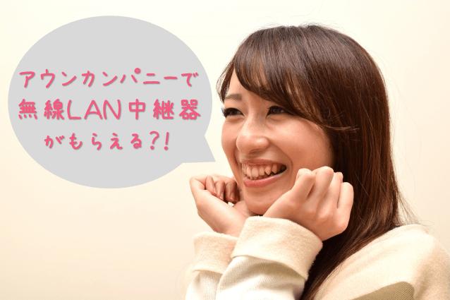 速度改善に有効な「無線LAN中継機」とは?キャンペーンでもらえる!?