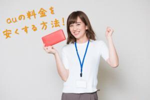 【決定版】au料金を安くする方法を多数紹介!高いと思っている人へ!