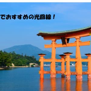 広島でおすすめのインターネット回線をランキングで発表!