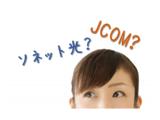 JCOMとSo-net光プラス、どっちがおすすめ?悩んでいる人はこれで解決!