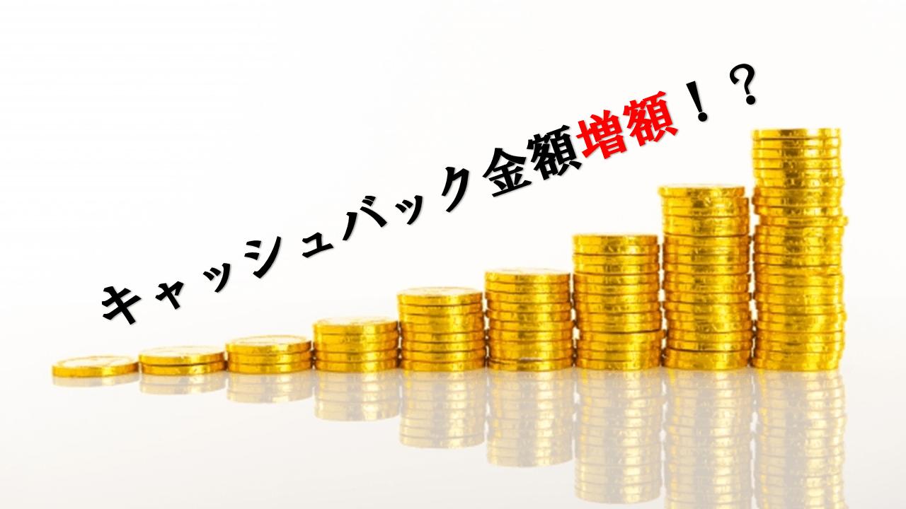 【えっ、本当?】auひかり代理店のNEXTがキャッシュバック増額!?