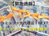 コミュファ光代理店NEXT、キャッシュバック金額増額中!