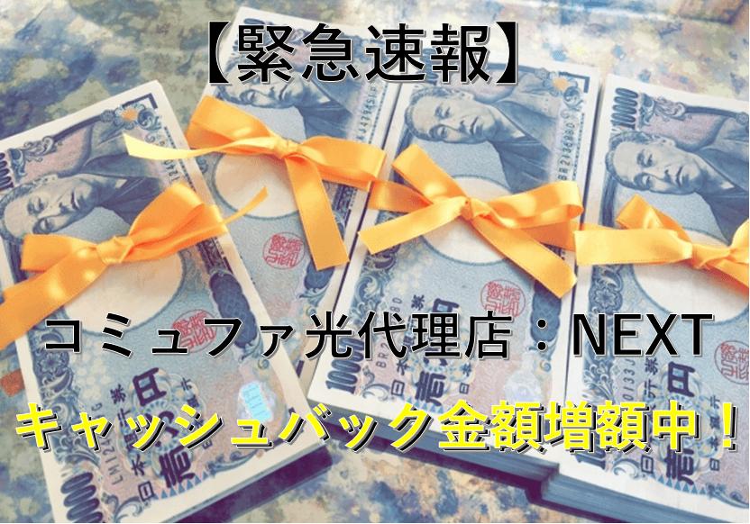 【緊急速報】コミュファ光の代理店NEXTが、キャッシュバック増額!