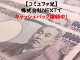 【コミュファ光戸建て限定】NEXTでキャッシュバックが35,000円に増額中!