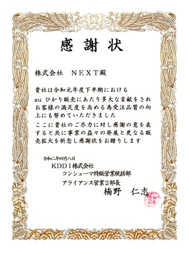 auひかり NEXT賞状(2020年4月授与)