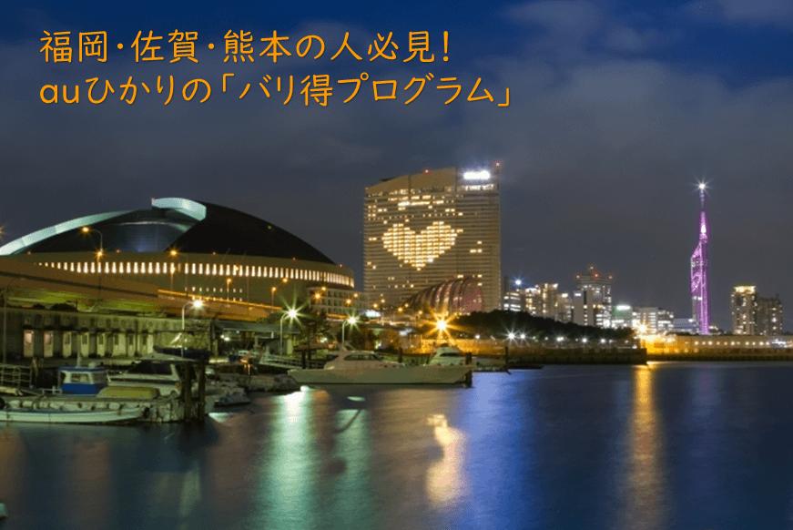 福岡・佐賀・熊本の人必見!auひかりで「バリ得プログラム」開始!
