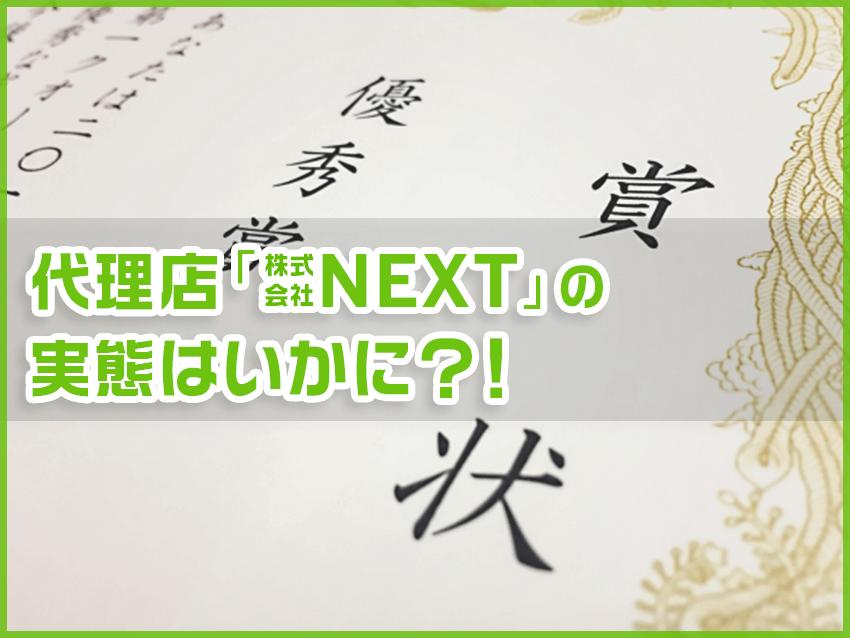 6期もKDDIに表彰されている代理店「株式会社NEXT」の実態とは?!