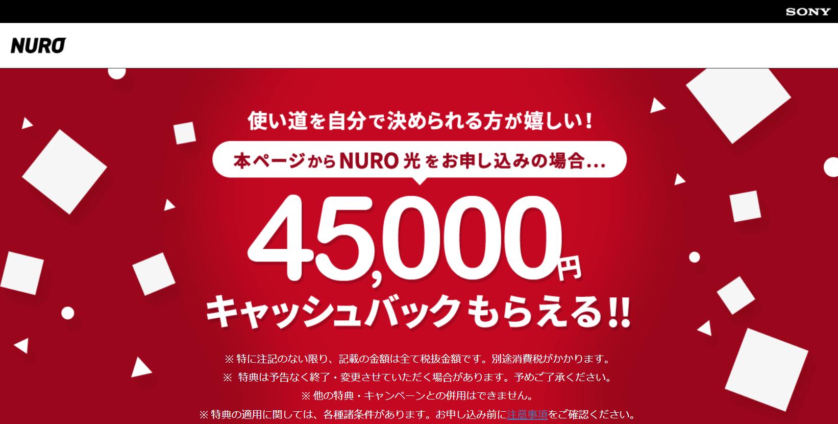 NURO光 公式サイト特設ページのキャンペーン